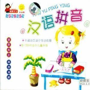 CURSO EN CD PRONUNCIACIÓN CHINO - HAN YU PING YING (2 CD)